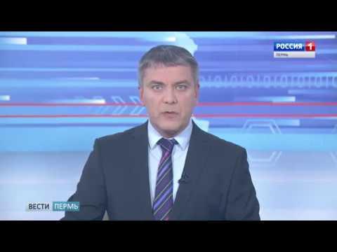 """""""Вести Пермь"""" - вечерний выпуск 04 06 19"""