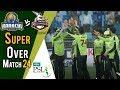 Super Over  | Lahore Qalandars Vs Karachi Kings  | Match 24 | 11 March | HBL PSL 2018