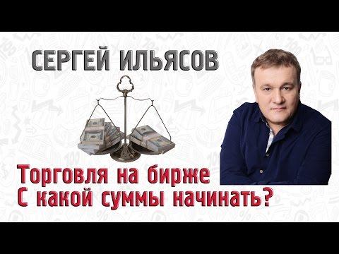 Торговля на бирже с Сергеем Ильясовым. С какой суммы начинать?