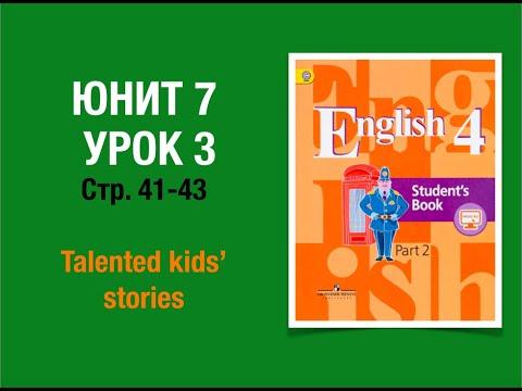 Английский язык 4 класс Часть 2 стр 41-43 #English4 #АнглийскийЯзык4класс #Кузовлев4класс #4класс