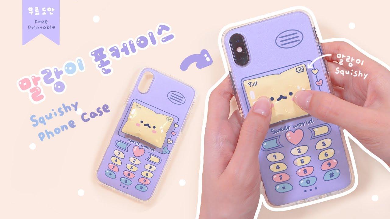 말랑이 폰케이스 만들기📱|종이 스퀴시|무료도안|DIY Squishy Phone Case