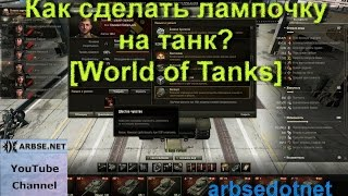 Как сделать лампочку на танк? [World of Tanks]