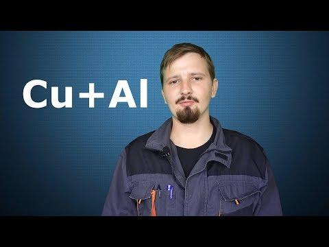 Соединение медь - алюминий, наращивание алюминиевых проводов. #КомандаГОСТплюс