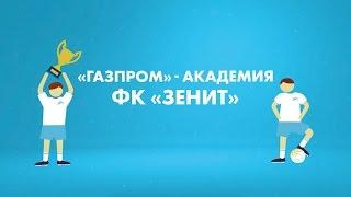 «Зенит-ТВ»: все, что нужно знать о «Газпром» — Академии сине-бело-голубых