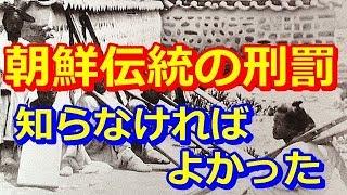 総督府が行なった朝鮮の伝統文化 の破壊は身分制度だけではありません。...