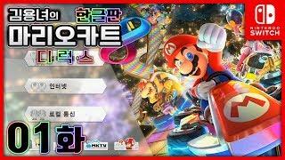 마리오카트8 디럭스 한글판 [1화] 드디어 한글패치! 다시 달려봅시다! 김용녀 실황 (Mario Kart 8 Deluxe)