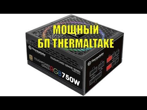 Мощный блок питания Thermaltake Toughpower Grand RGB 750W Gold с оригинальной системой подсветки