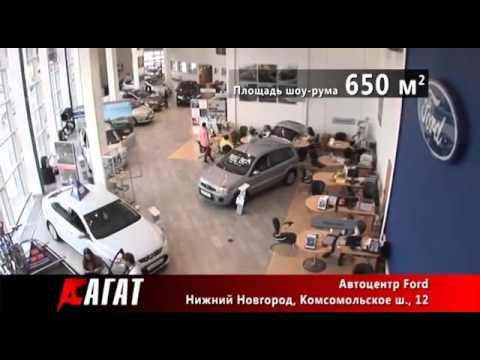 Агат Форд Нижний Новгород
