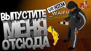 Выпустите меня отсюда! ( VR Chat / Siege / PUBG / CS GO )