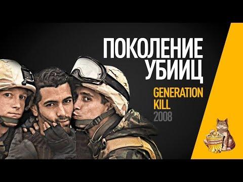 EP08 - Поколение убийц (Generation kill) - Запасаемся попкорном