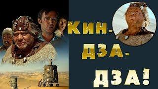 Кин-дза-дза! : смысл фильма