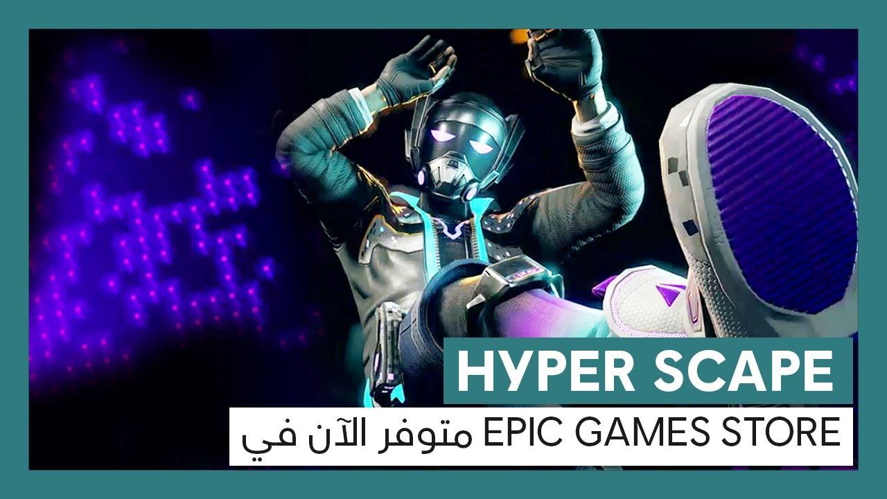 Hyper Scape - عرض الإطلاق على Epic Games Store