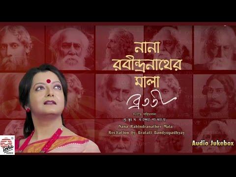 Nana Rabindranather Mela   Bratati Bandopadhyay   Recitation   Prattyush Banerjee