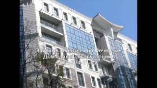 Элитные квартиры в Киеве на Печерске(, 2013-04-19T08:33:57.000Z)