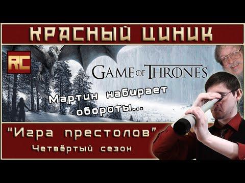 Игра престолов 4 сезон