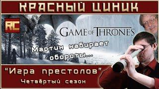 «Игра престолов» - Сезон 4. Обзор «Красного Циника»