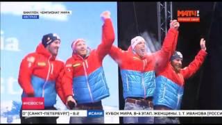 ВСЯ полная церемония награждения призеров мужской эстафеты на ЧМ 2017 по биатлону