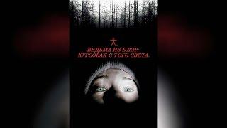 Ведьма из Блэр Курсовая с того света (с субтитрами) (1999)