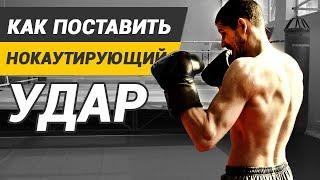 Как поставить нокаутирующий удар в боксе? ТЕХНИКА, ОСНОВЫ, ФИШКИ