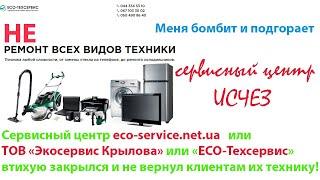 меня бомбит и подгорает. Сервисный центр eco-service закрылся и не вернул клиентам их технику!