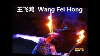 Wang Fei Hong 王飞鸿 Hmong Super Star From China, performs Live on Stage : St Paul, MN 中国贵州苗族明星王飞鸿