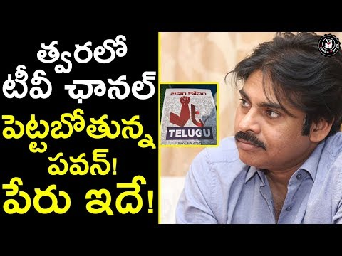 WHAT! Pawan Kalyan to Start a New TV Channel? | Pawan J TV | Celebrity Updates | Telugu Panda