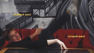пьяный Вася Шакулин очаровательно ведет себя на протяжении трех минут