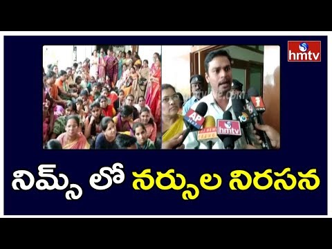 Nurse Nirmala Incident : Nurses Protest In Nims Hospital | Hmtv Telugu News