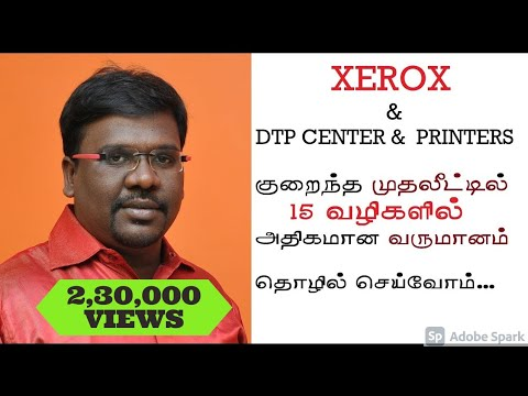 XEROX & DTP CENTER BUSINESS PLAN IN TAMIL