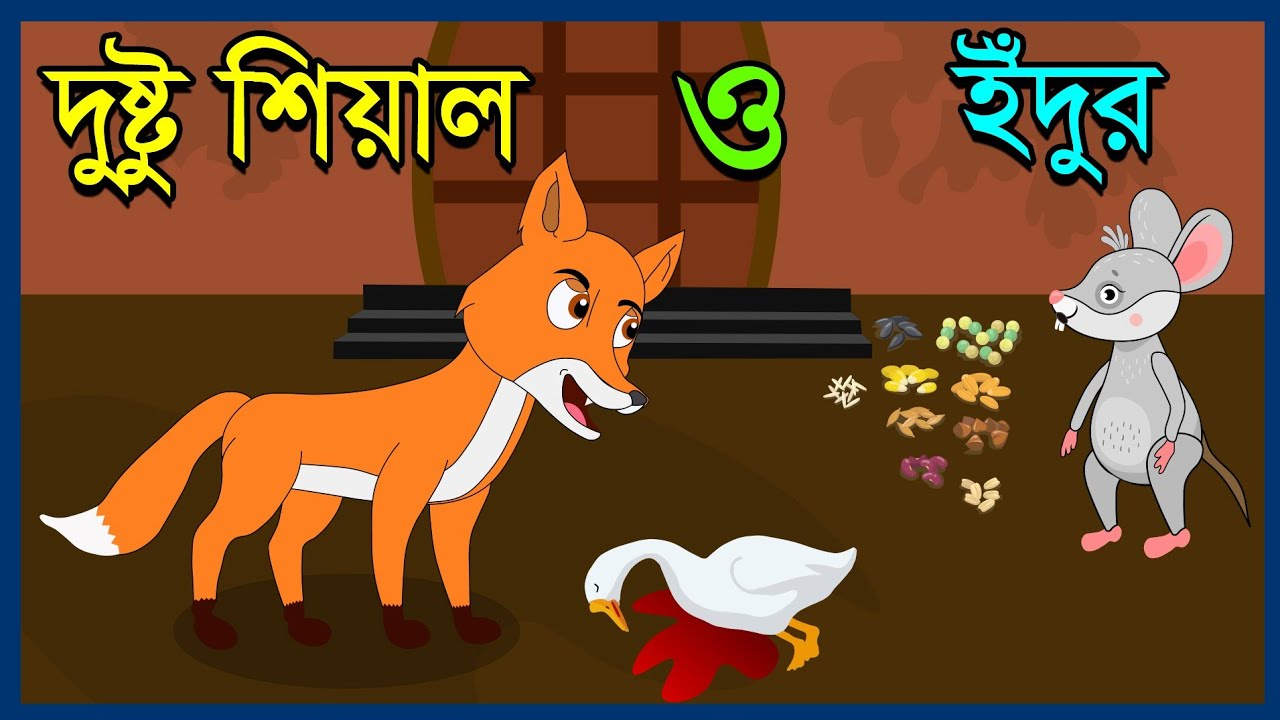 দুষ্টু শিয়াল | DUSTU SEYAL | FOX CARTOON BANGLA | IDUR O SIYAL STORY | BANGLA CARTOON 2021 NEW