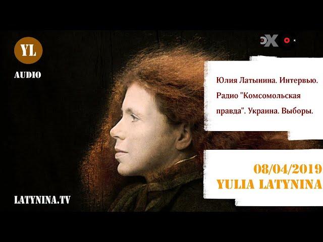 Юлия Латынина. Интервью. Радио