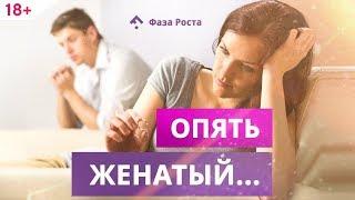 Почему я притягиваю женатых мужчин? Психология отношений | Фаза Роста