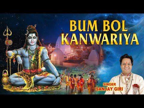 Bum Bol Kanwariya Kanwar Bhajan By Sanjay Giri I Audio Song Juke Box I BUM BOL KANWARIYA
