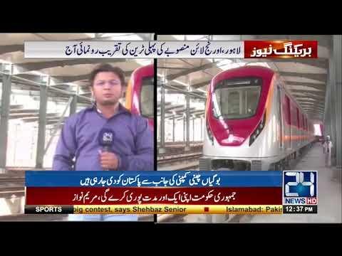لاہور، اورنج لائن ٹرین منصوبے کی پہلی ٹرین کی تقریب رونمائی آج