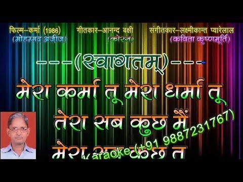 Har Karam Apna Karenge Aye Watan +Chorus (3 Stanzas) Demo Karaoke With Hindi Lyrics (Prakash Jain)