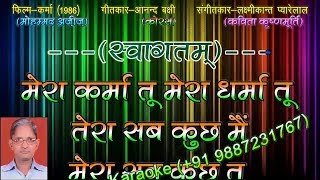 Har Karam Apna Karenge Aye Watan +Chorus (3 Stanzas) Demo Karaoke With Hindi Lyrics (Prakash Jain)