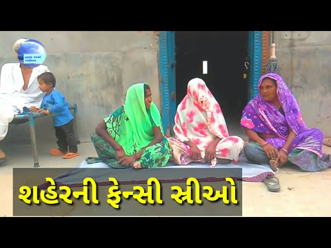 શહેરની ફેન્સી સ્ત્રીઓ ગામડામાં રહેતી છોકરીને જોવા આવ્યા//GUJARATI FUNNY VIDEO