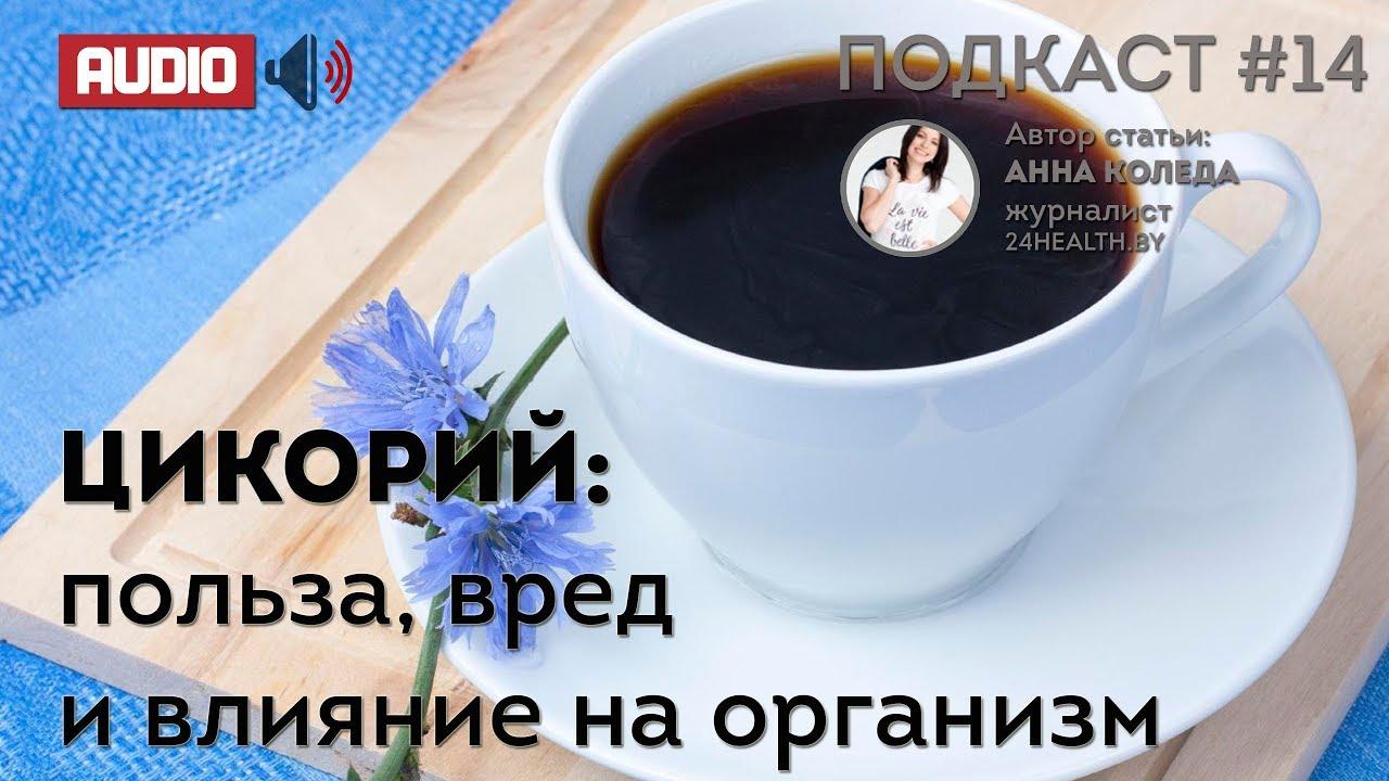 Кофе с цикорием польза и вред