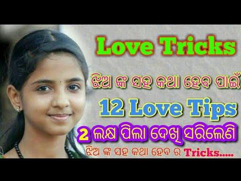 ଝିଅ ଙ୍କ ସହ କଥା ହେବାର LovTricks Ll Jhia Nka Saha Kath Heba Pain Topics Odia Re Janantu Ll LOVE TRICKS