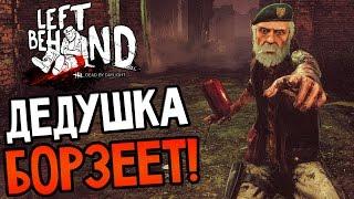 Dead by Daylight - ДЕДУШКА БОРЗЕЕТ!