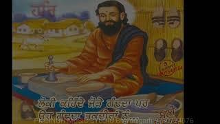 Juttian nahio gandhdha baba ( Heart touch song) GURU RAVIDAS MAHARAJ