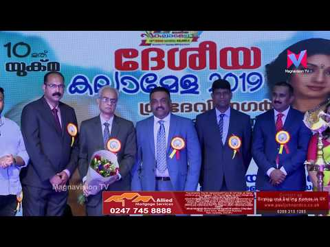 10th UUKMA NATIONAL KALAMELA 2019 INAUGURATION CEREMONY