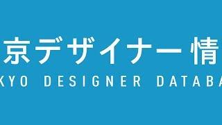 東京デザイナー情報のご紹介