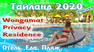 Wongamat Privacy Residence обзор отеля Пляж еда номер Deluxe Вонгамат приваси резиденс отзыв