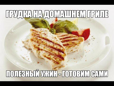 Курица гриль, калорийность, польза