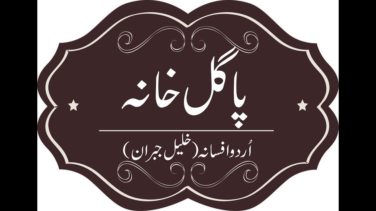 Khalil Gibran Urdu Afsana خلیل جبران کا افسانہ
