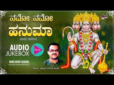 Namo Namo Hanuma | Kannada Devotional Juke Box 2016| Narasimha Naik | Kannada Mp3