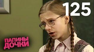 Папины дочки | Сезон 7 | Серия 125