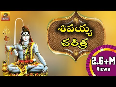 Lord Shiva Charitra || Ramadevi Devotional Songs || Lord Shiva Devotional Songs Telugu