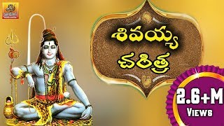 Lord Shiva Charitra  Ramadevi Devotional Songs  Lord Shiva Devotional Songs Telugu